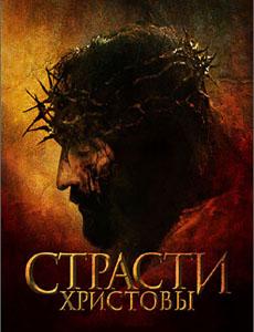 Страсти Христовы смотреть онлайн в хорошем качестве